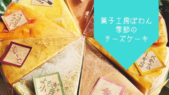菓子工房ぽわん季節のチーズケーキ