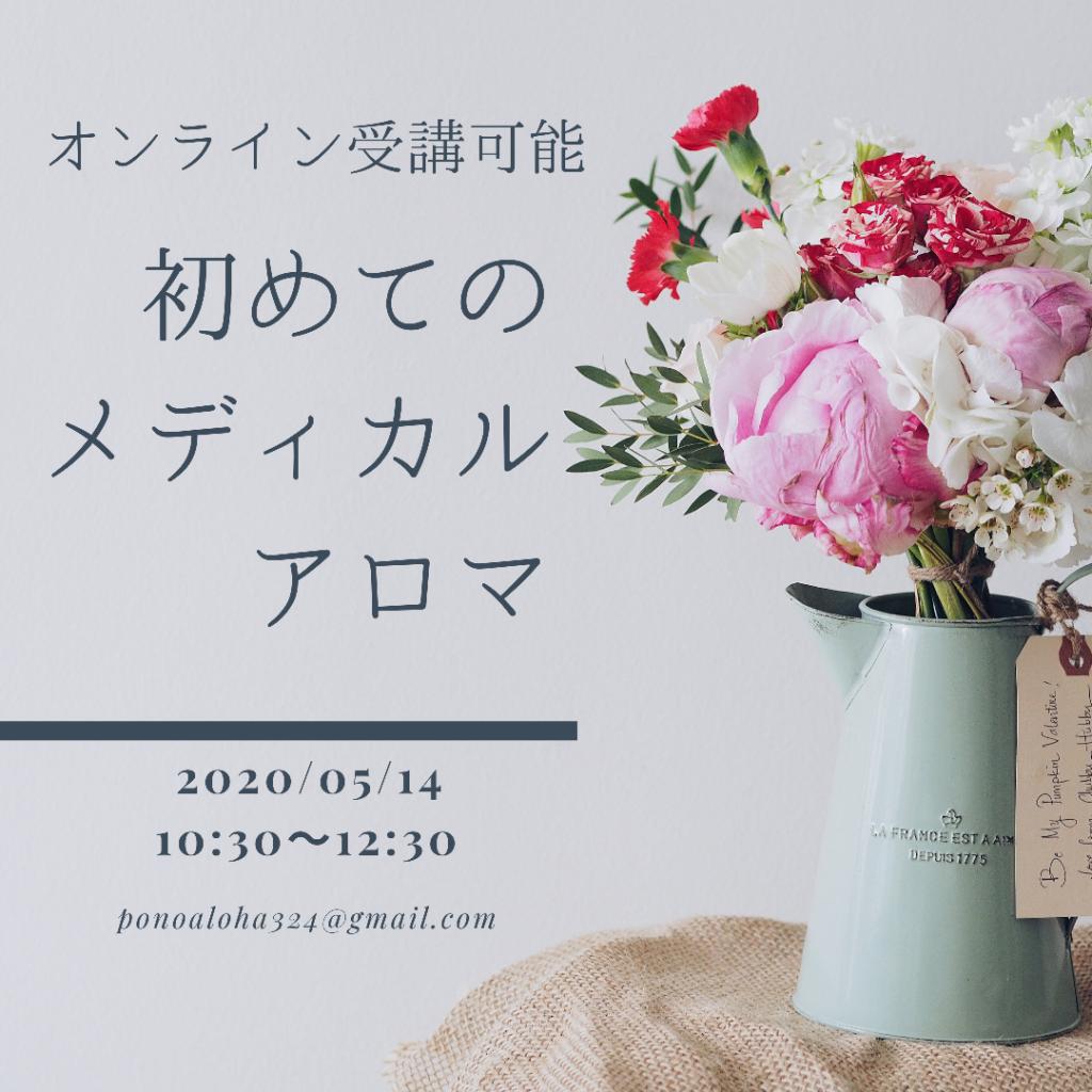 5/14初めてのメディカルアロマ