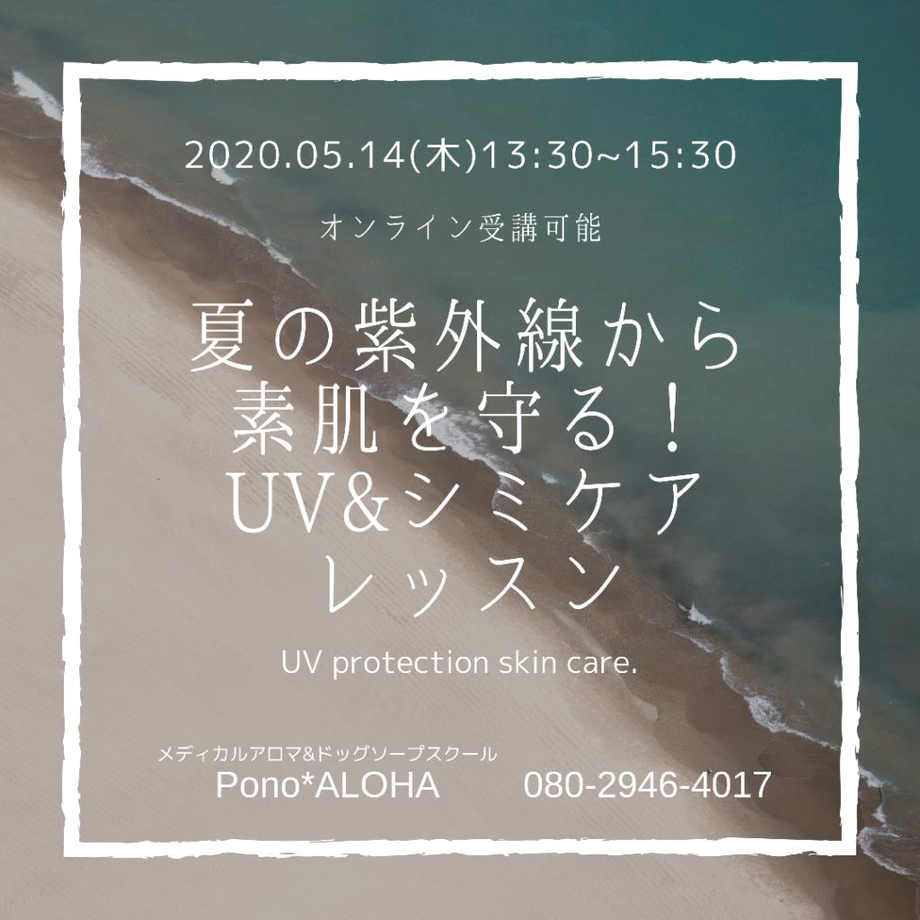 5/14肌にやさしいUV&シミケアレッスン
