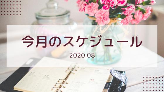 2020年8月スケジュール