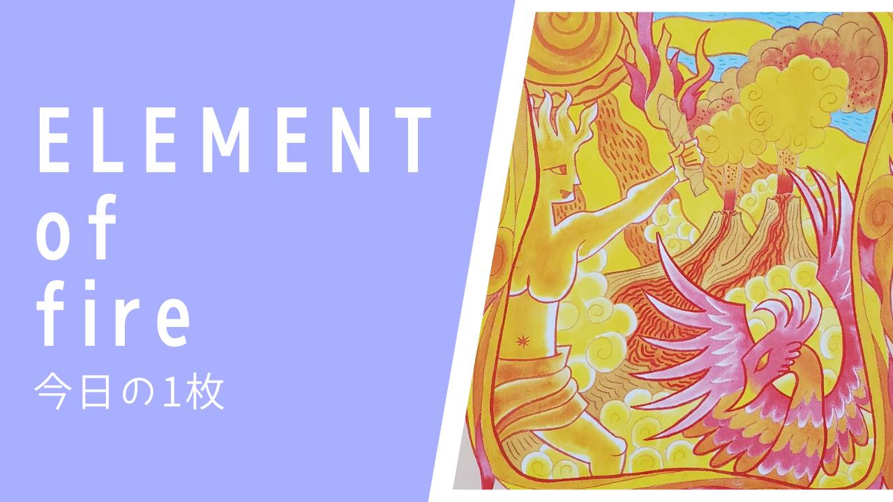 エレメントカード「火」
